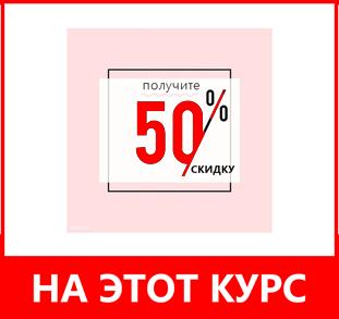 Skidka V - 50% !!!
